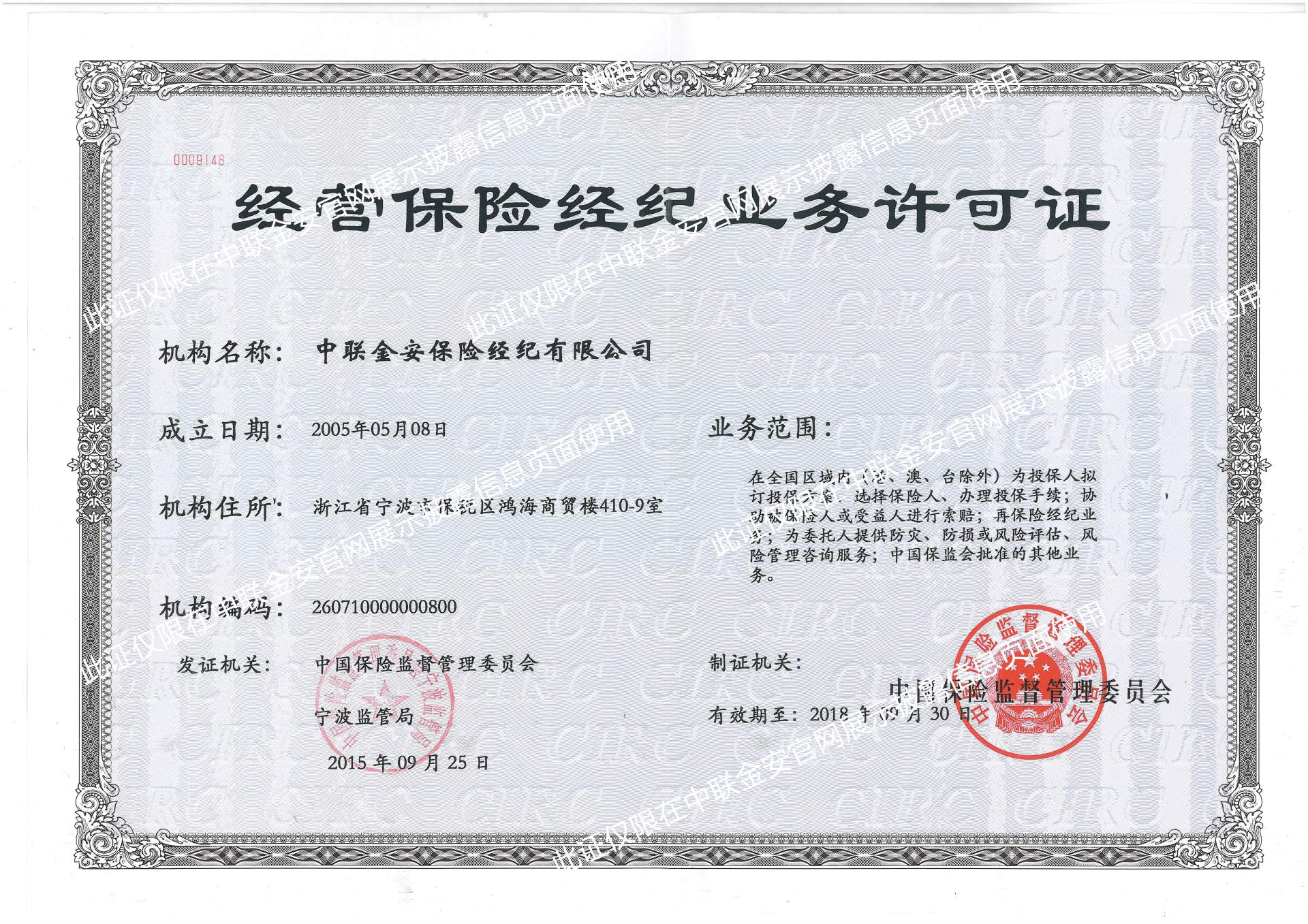 成都经纪注册_保险经纪公司注册_经纪演艺公司